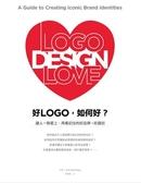 (二手書)好LOGO,如何好?-讓人一眼愛上、再看記住的好品牌+好識別