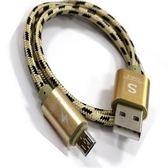 i-wiz USB2.0 A公-Micro B公 編織線 金色閃充電線 1米