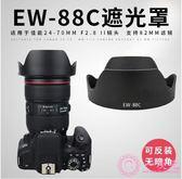遮光罩 佳能EW-88C遮光罩24-70 2.8II 5D3 6D 82mm 2470II二代卡口鏡頭罩