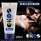 水性潤滑液【莎莎情趣精品】德國Eros-...