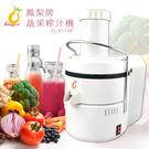 【富樂屋】鳳梨牌 專業級蔬果榨汁機CL-611AP