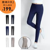 【101原創】台灣製.特彈顯瘦窄管褲 -共6色