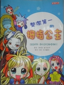 【書寶二手書T9/兒童文學_XBV】整潔第一的拇指姑娘_畫樹工作室