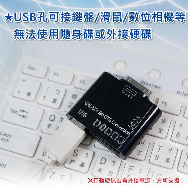 【妃凡】Galaxy S TAB2/ TAB無線機/ P5110/ N8000/ N8010/ NOTE 平板專用 USB 5 in1多功能讀卡機
