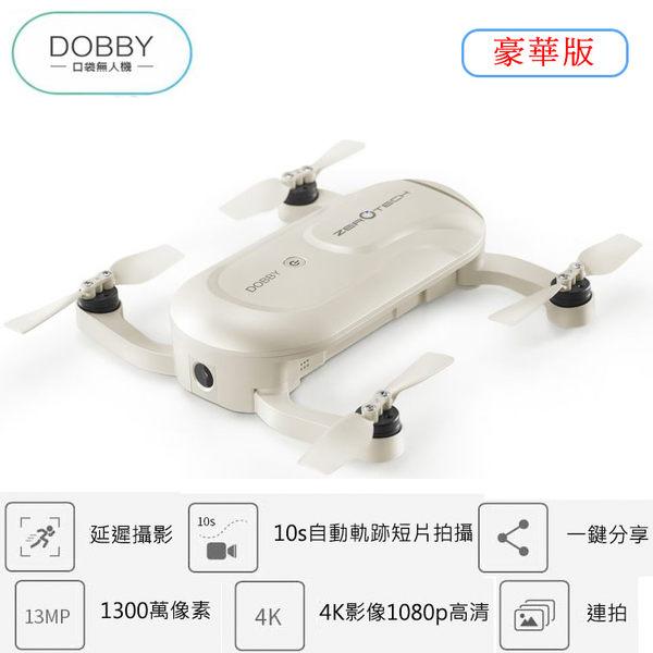 ◆【豪華版】零度智控 DOBBY 口袋自拍無人機/空拍機/口袋機/航拍飛行器/四軸空拍機/先創公司貨