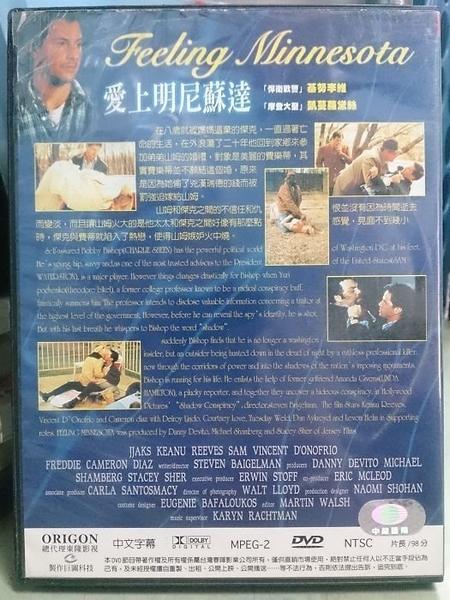 挖寶二手片-Y106-067-正版DVD-電影【愛上明尼蘇達】-卡麥蓉迪亞 基努李維(直購價)經典片
