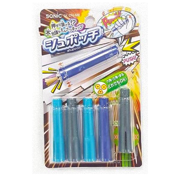握筆器 鉛筆護套 Sonic 按鍵筆蓋6入- 金屬SK-274-ME【文具e指通】 量大再特價