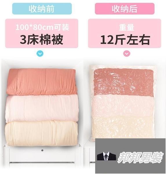 抽空氣壓縮袋裝棉被被褥收縮袋居家家用真空收納袋子【邦邦男裝】