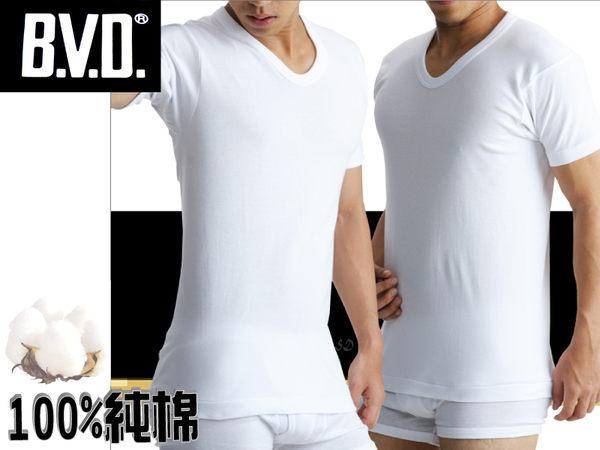 《BVD》B.V.D. 《台灣製造》100%棉 男U領短袖內衣 M~LL