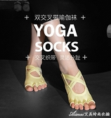 2雙裝 MEIKAN純棉五指瑜伽襪健身地板襪室內專業防滑蹦床舞蹈襪子 快速出貨