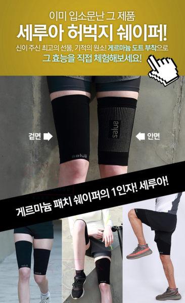 韓國最新款 Salua(鍺)元素顆粒專利塑大腿套 一組2入