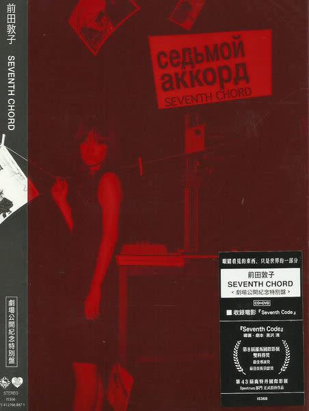 前田敦子 SEVENTH CHORD  劇場公開紀念特別盤 CD附DVD(購潮8) 47