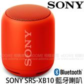 SONY SRS-XB10 紅色 NFC 藍芽喇叭 贈KKBOX儲值卡 (6期0利率 免運 公司貨) EXTRA BASS 紅 迷你 無線喇叭