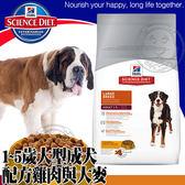 【培菓平價寵物網 】美國Hills希爾思》大型犬成犬1-5歲雞肉大麥15kg33.06磅/包