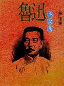 (二手書)魯迅小說集
