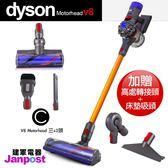 [建軍電器]Dyson 戴森 V8 animal 3+2吸頭版 Motorhead SV10 無線手持吸塵器
