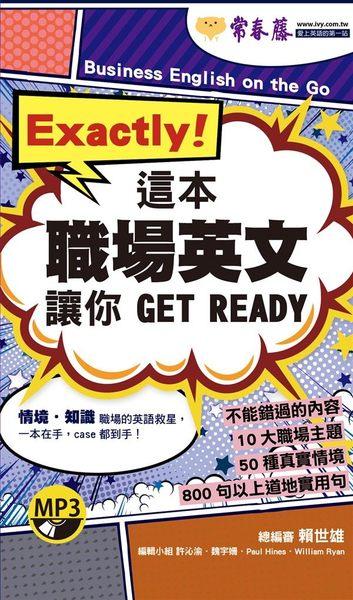 Exactly!這本職場英文讓你 GET READY+1MP3 (口袋書)