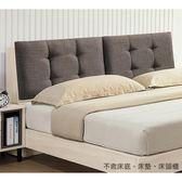 【森可家居】柏納德6尺床頭 8ZX403-8 雙人加大 床頭箱