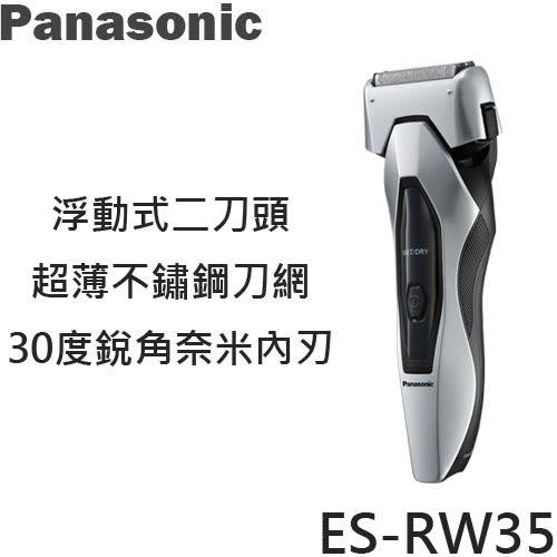 【領卷再折】刮鬍刀  國際 Panasonic ES-RW35 浮動式 二刀頭 超薄不鏽鋼 超跑系 電鬍刀