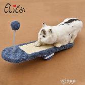 貓抓板 貓爬架貓玩具貓抓板蹺蹺板寵物貓咪玩具劍麻磨爪器耐磨 伊芙莎