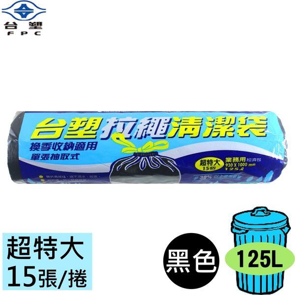 台塑 拉繩 清潔袋 垃圾袋 (超特大) (黑色) (125L)(93*100cm)