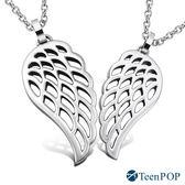 情侶項鍊 對鍊 ATeenPOP 珠寶白鋼項鍊 愛。嚮往 翅膀 銀色款 *單個價格*七夕情人節禮物