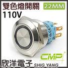 22mm不鏽鋼金屬平面雙色環形燈有段開關...