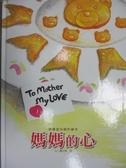 【書寶二手書T4/少年童書_XGG】媽媽的心_張郎文.繪圖