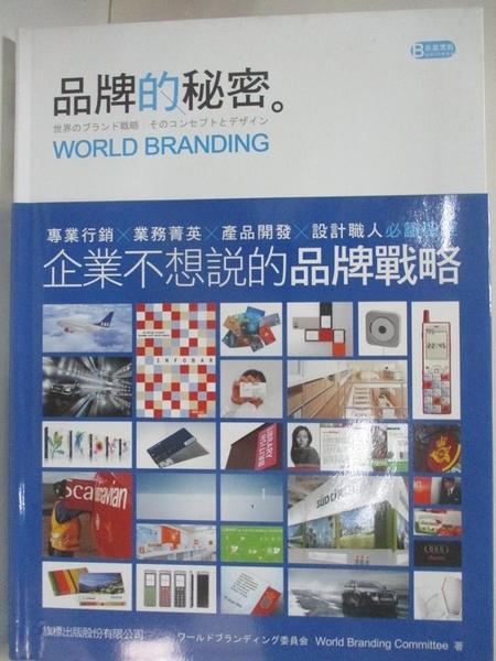 【書寶二手書T5/財經企管_DPN】品牌的秘密_World Branding Committee