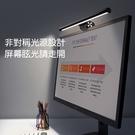 【Baseus 倍思】i-work USB非對稱光源螢幕掛燈DGIWKB01
