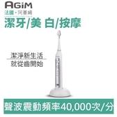 法國 阿基姆 AGiM AT-301 充電式防水聲波電動牙刷