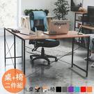 電腦椅 辦公椅 書桌 電腦桌 【SS016】 L型書桌+電腦椅組 MIT台灣製 ac 收納專科