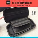 【艾斯數位】任天堂 Nintendo Switch NS 收納盒 保護套 防撞盒 防摔包手提硬盒大容量 外出