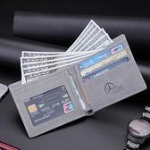 短夾 錢包短款薄款休閒商務錢夾橫款皮夾軟皮錢包青年