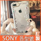 SONY Xperia5 II Xperia1ii 10 ii 10+ XZ3 XA2 Ultra XZ3 XZ2 L3 蝴蝶飛舞邊鑽 手機殼 水鑽殼 訂製 DC01