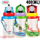 STAR BABY-正牌 湯瑪士 THOMAS 兒童水壺 水瓶 水杯 學習水壺 學習杯 400ML