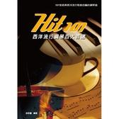 Hit101西洋流行鋼琴百大首選 (五線譜) 鋼琴譜 952167 小叮噹的店