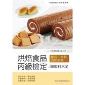 烘焙食品丙級檢定學術科大全(麵包蛋糕西點餅乾)