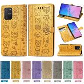 三星 A21s A31 A71 5G A51 5G Note20 Note20 Ultra 貓狗壓紋 手機皮套 插卡 支架 壓紋 可掛繩 保護套