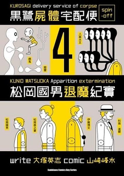 (二手書)黑鷺屍體宅配便 spin-off 松岡國男退魔紀實(4)
