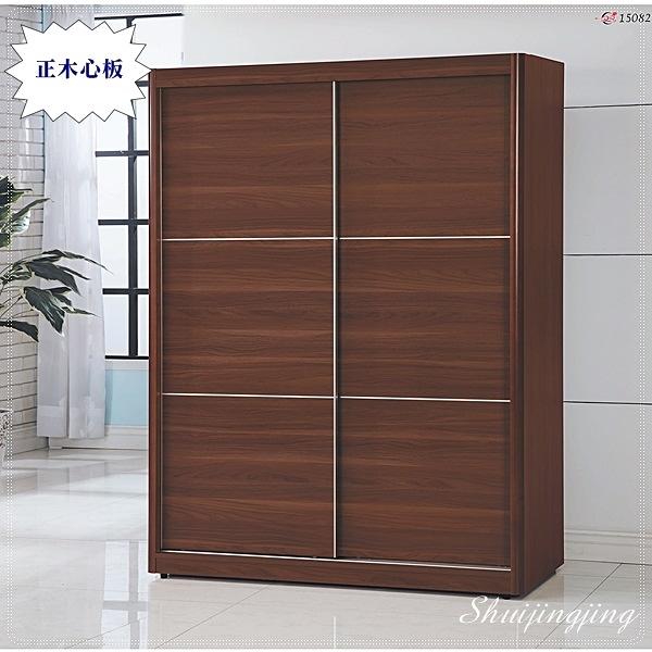 【水晶晶家具/傢俱首選】CX1159-1北歐5×7尺胡桃色木心板推門衣櫥
