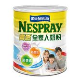 雀巢高鈣全家人奶粉2.2kg【愛買】