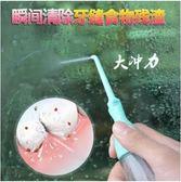 洗牙器 沖牙家用洗牙器新款便攜式沖牙器 隨身水牙線 沖牙洗牙機 非凡小鋪 igo