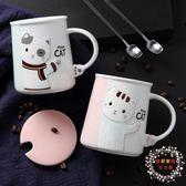 情侶杯子一對可愛陶瓷馬克杯帶蓋勺咖啡杯牛奶杯辦公室家用喝水杯