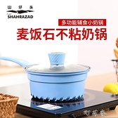 麥飯石奶鍋不黏鍋18cm小湯鍋寶寶輔食泡面牛奶鍋電磁爐燃氣灶適用YYP 町目家