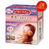 【2盒組合包】KAO花王蒸氣眼罩14入*2(薰衣草