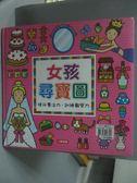 【書寶二手書T9/少年童書_ZGU】女孩尋寶圖(新版)_小紅花童書工作室