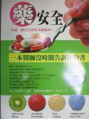 【書寶二手書T1/養生_OKT】藥安全-一本醫師沒時間告訴你的書_林宜靜