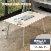 加高筆記本電腦桌床上用宿舍用桌折疊小桌子書桌學生寫字吃飯桌子 JD 美物居家 免運