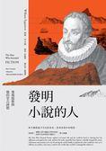 發明小說的人:塞萬提斯與他的堂吉訶德